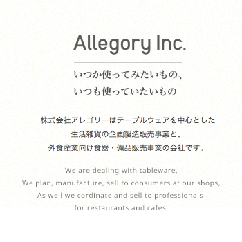 Allegory inc.